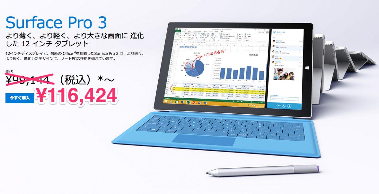 Surface_Pro_3_-_より薄く、より軽く、より大きな画面に_進化した_12_インチ_タブレット