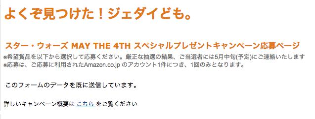 Amazon_co_jp__スター・ウォーズコーナー-MAY_THE_4TH(応募ページ)__DVD 2