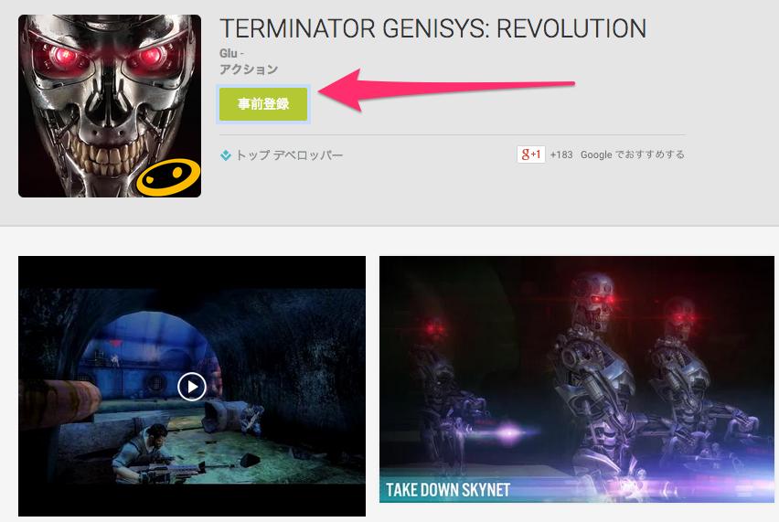 TERMINATOR_GENISYS__REVOLUTION_-_Google_Play_の_Android_アプリ 2