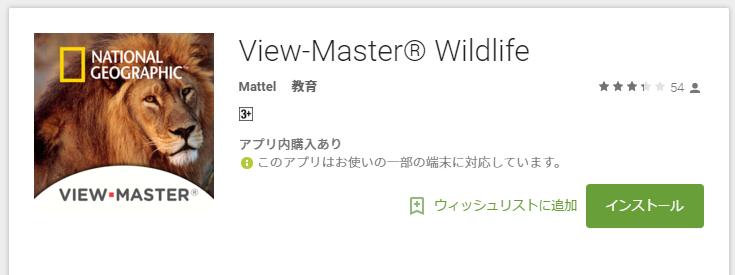 viewmaster.2png