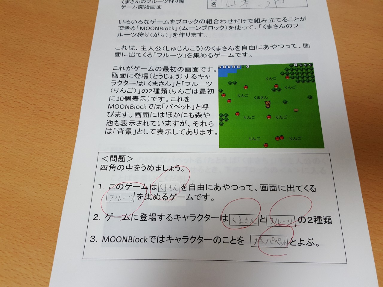 秋葉原プログラミング教室