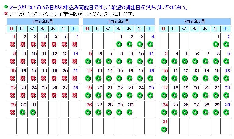 スクリーンショット_052416_011745_PM