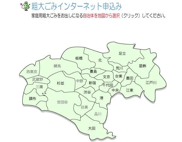 東京都の粗大ごみインターネット受付サイト(http://sodai.tokyokankyo.or.jp/)。葛飾区のほか、江戸川区でも持ち込みで減額になるようです。