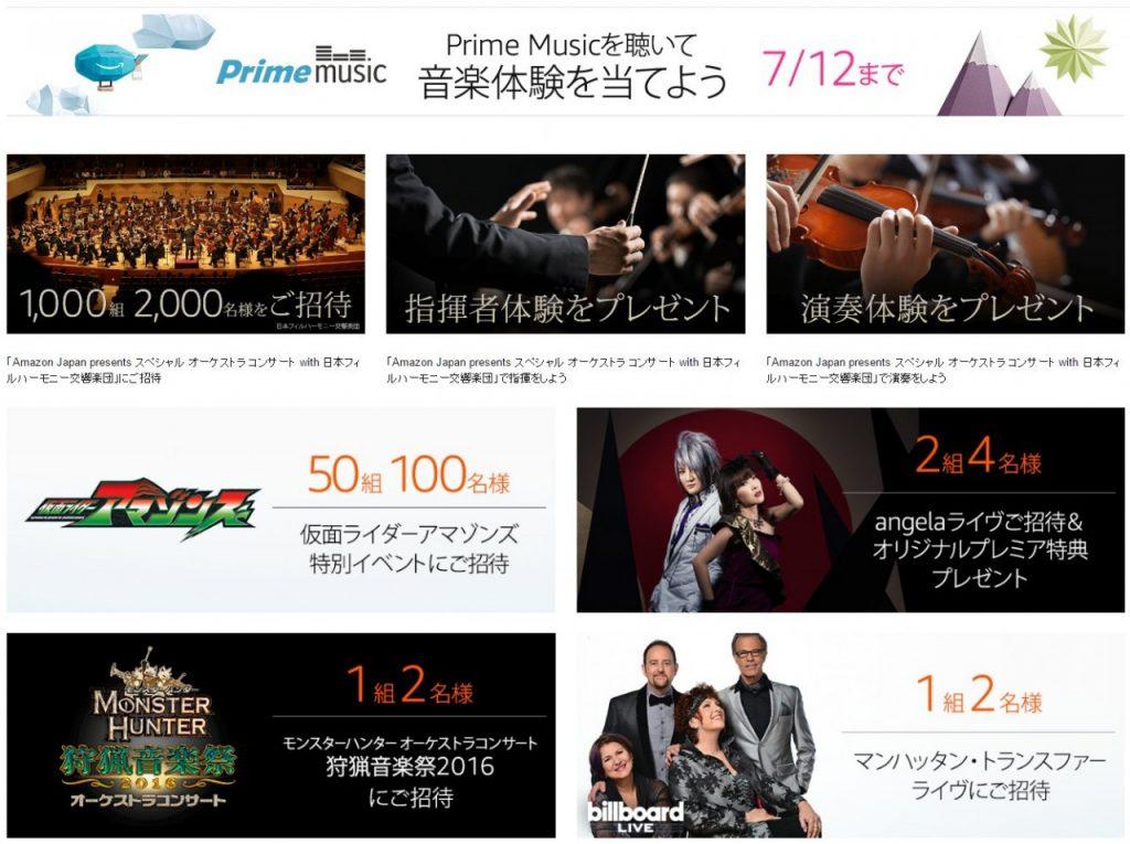 Amazo Prime Music
