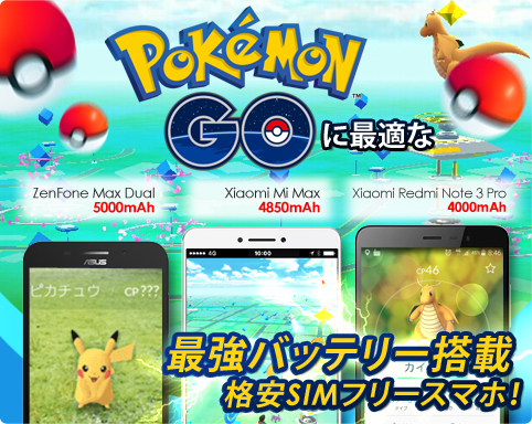 16-07-27-jp-abef-pokemon (1)