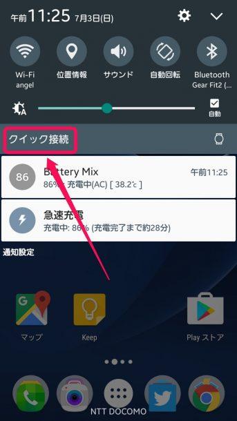 Galaxy S7 edge クイック接続