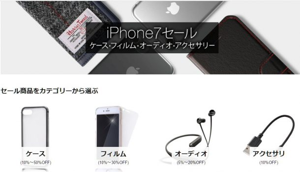 Amazon iphone7セール