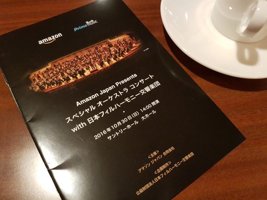 Amazonオーケストラ