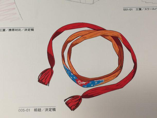 公式ビジュアルガイドに載っている組紐