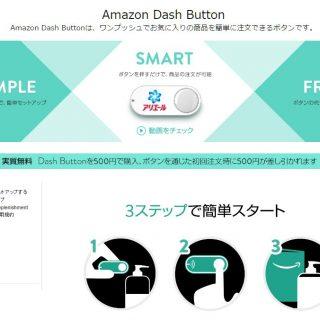 ボタン一つで注文できるAmazon Dash Buttonが日本でもサービス開始