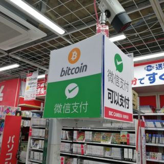 ビックカメラでのビットコイン(bitcoin)決済の利用方法、実際に試してきました