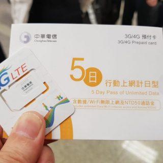 台湾でのデータ通信環境。プリペイドSIM快適 #HTCグローバルレポーター その3