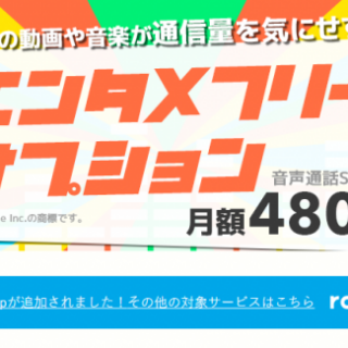 BIGLOBEのエンタメフリーオプションに「radiko.jp(ラジコ)」追加、どれだけ聞いても通信量はカウントフリー