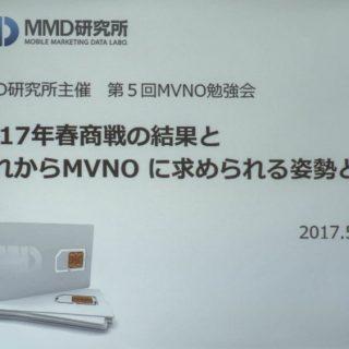 格安SIM(MVNO)をメインSIMとして利用する人が増加傾向、MMD研究所主催 第5回MVNO勉強会