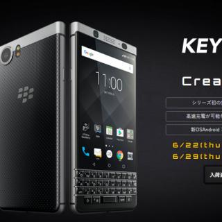 FOXがBlackBerry KEYoneの国内正規販売を発表 6月29日発売で価格は69,800円