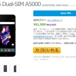 Expansys、OnePlus 5の取り扱いを開始。6GB/64GBモデルが61,900円