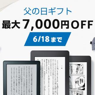 最大7,000円OFF! Kindle父の日セール開催中