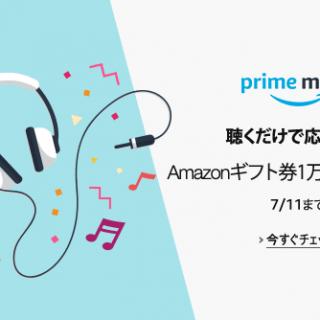 1曲聴くだけで1万円のAmazonギフト券が当たる、Amazon Prime Musicキャンペーン開催中