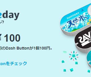 (終了)7月8日限定! Amazon Dashボタンが100円に。初回注文時500円割引も受けられます
