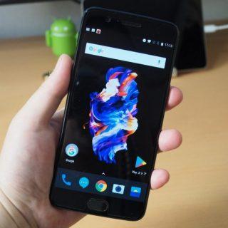 OnePlus 5実機レビュー RAM 6GBにSnapdragon 835搭載で5万円台のすごいやつ