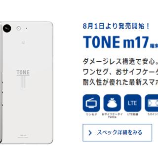 TONEモバイル、新端末TONE m17を発表。arrows M04ベースの5インチ端末