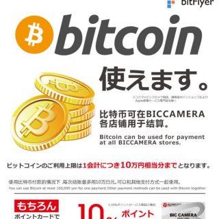 ビックカメラが全店でbitcoin(ビットコイン)決済に対応