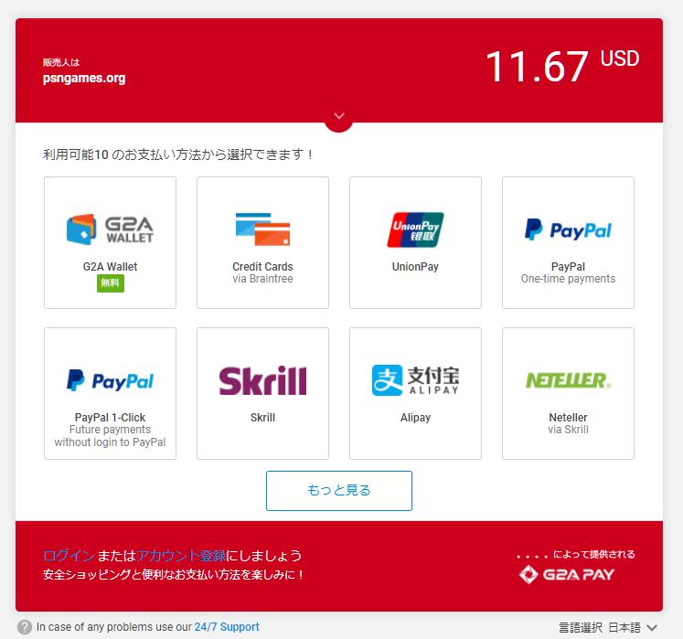 約1100円でWindows 10 Pro OEM版をpsngamesから購入。リテール版