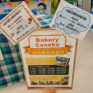 パウンドケーキの販売を体験! MOTTAINAIキッズタウン TOKYOに参加(その2)【PR】