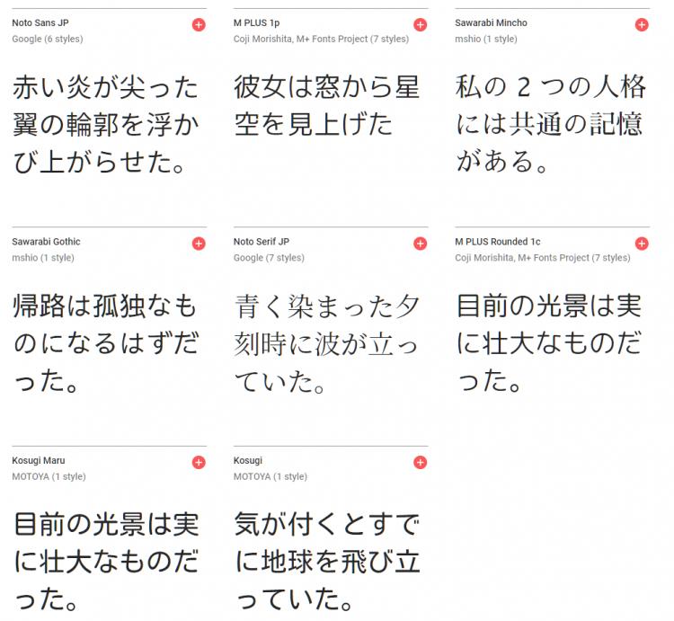 グーグル フォント 日本 語