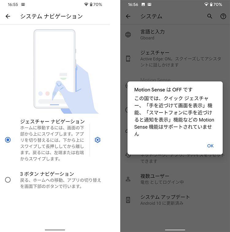 Pixel 4到着。Android 9の2ボタンナビは廃止、目を閉じていてOKな顔認証は高速